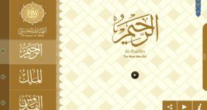Allahova imena Ar Rahman