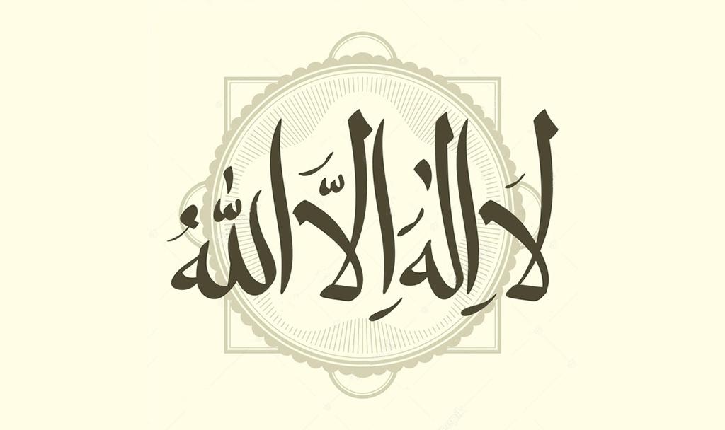 Kaligrafija La ilahe illAllah 1