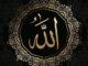 kaligrafija sa Allahovim imenom